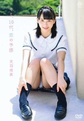 天羽成美 キミ、10代、恋の予感 [MMRAA-143/406mmraa00143]