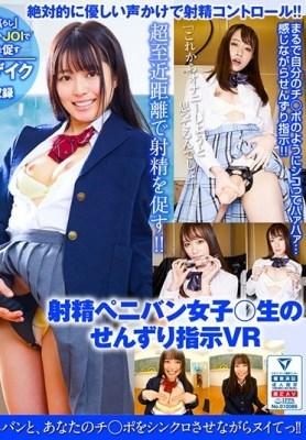 【VR】射精ペニバン女子○生のせんずり指示 VR [NHVR-089/1nhvr00089]