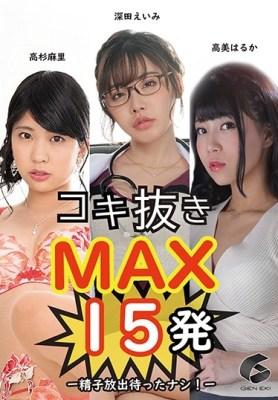 コキ抜きMAX 15発-精子放出待ったナシ!- [GENM-045/genm00045]