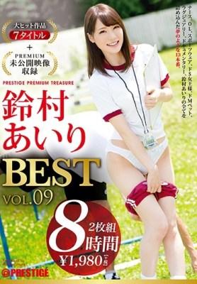 鈴村あいり 8時間 BEST PRESTIGE PREMIUM TREASURE vol.09 [PPT-079/118ppt00079]