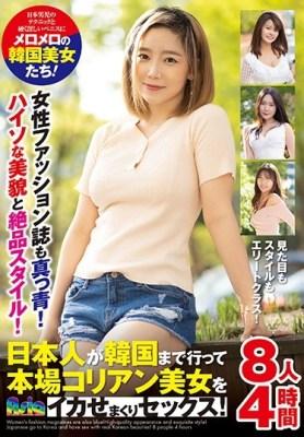 女性ファッション誌も真っ青! ハイソな美貌と絶品スタイル!日本人が韓国まで行って本場コリアン美女をイカせまくりセックス!8人4時間 [ASIA-085/asia00085]