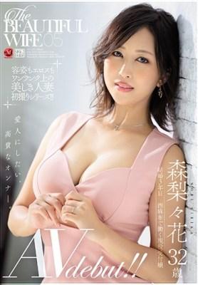 The BEAUTIFUL WIFE 05 森梨々花 32歳 AV debut!! [JUL-292/jul00292]