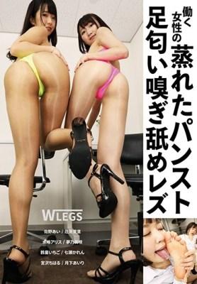 働く女性の蒸れたパンスト足匂い嗅ぎ舐めレズ [EVIS-314/evis00314]