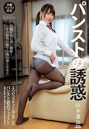 パンストの誘惑 山本蓮加 [CLOT-012/h_237clot00012]