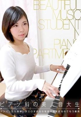 ピアノ科の美人音大生をナンパしたら指使いがエロすぎるわ性欲が強すぎるわでもう最高♪ [PARATHD-983/parathd02983]