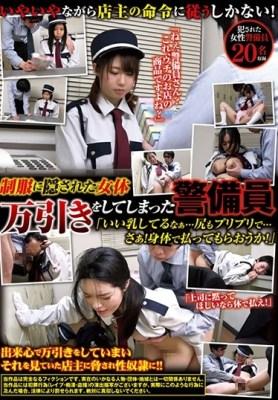 制服に隠された女体 万引きをしてしまった警備員 「いい乳してるなぁ…尻もプリプリで…さぁ!身体で払ってもらおうか!」 [REXD-340/rexd00340]