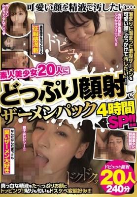 可愛い顔を精液で汚したい…素人美少女20人にどっぷり顔射でザーメンパック4時間SP!! [SOUD-007/118soud00007]