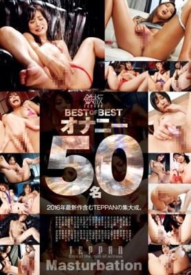 鉄板 BEST OF BEST オナニー 48名 [RETOMN-051/retomn00051]