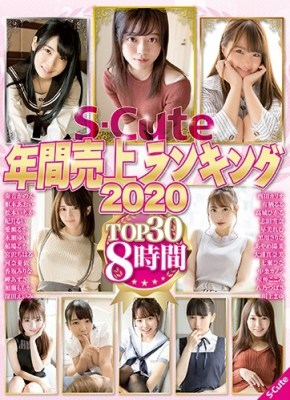 S-Cute年間売上ランキング2020 Top30 8時間 [SQTE-343/sqte00343]