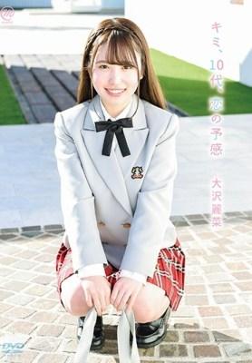 大沢麗菜 キミ、10代、恋の予感 [MMRAA-175/406mmraa00175]