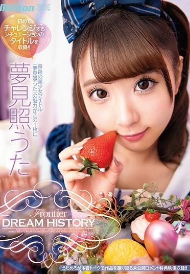 夢見照うた Dream History [Frontier] [MKMP-370/84mkmp00370]