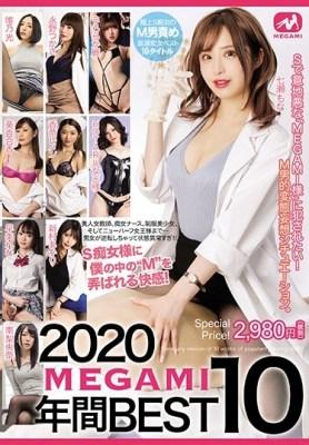 2020 MEGAMI 年間BEST10 [MGMP-054/mgmp00054]