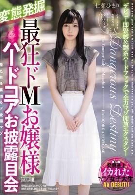 最狂ドMお嬢様ハードコアお披露目会 七瀬ひまり [MISM-192/mism00192]