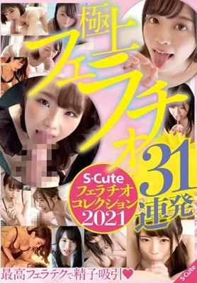 極上フェラチオ31連発 S-Cuteフェラチオコレクション2021 [SQTE-350/sqte00350]