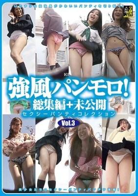 強風パンモロ 総集編+未公開 Vol.3 〜セクシーパンティコレクション〜! [KPG-203/h_327kpg00203]