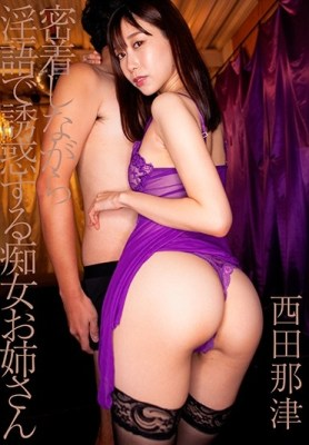 密着しながら淫語で誘惑する痴女お姉さん 西田那津 [LUKE-012/luke00012]