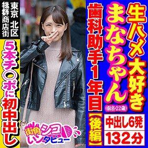 まなちゃん 2 [SKIV-004/skiv004]