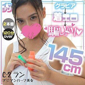 ランランちゃん [IMGN-007/imgn007]