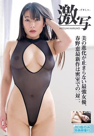 激写 春野恵 [BFAZ-030/5601bfaz00030]