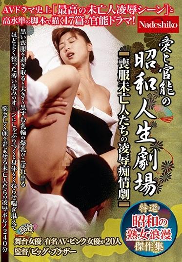 愛と官能の昭和人生劇場 喪服未亡人たちの凌辱痴情劇 [NASH-511/nash00511]