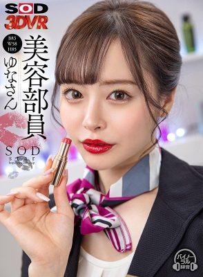 【VR】美容部員 ゆなさん(B83 W58 H85) [DSVR-910/13dsvr00910]