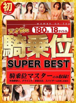 【VR】天才的な騎乗位 SUPER BEST 180分18タイトル [CBIKMV-037/h_1285cbikmv00037]
