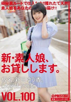 新・素人娘、お貸しします。 100 仮名)新田ゆう香(大学生)22歳。 [CHN-203]