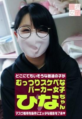 マスク着用を条件に撮影を了承してくれたむっつりスケベなパーカー女子 ひなちゃん 23歳 [FTUJ-007/h_1573ftuj00007]