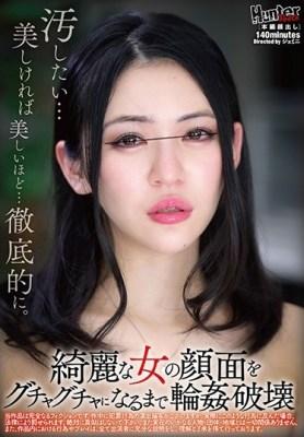 綺麗な女の顔面をグチャグチャになるまで輪●破壊 [HUNBL-052/hunbl00052]