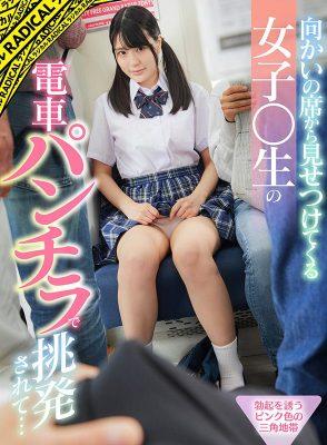 【VR】向かいの席から見せつけてくる女子○生の電車パンチラで挑発されて… [MANIVR-044/manivr00044]