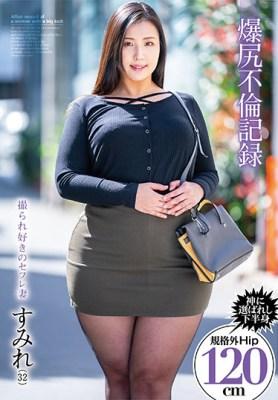爆尻不倫記録 撮られ好きのセフレ妻 すみれ(32) [MEAT-033/meat00033]