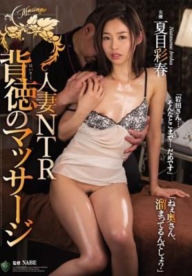 人妻NTR 背徳のマッサージ 夏目彩春 [RBD-899/rbd00899]