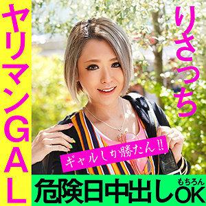 りさっち [SOMK-006/somk006]