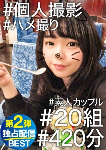 【期間限定販売】【MGS独占配信BEST】なまなま.net Vol.02 20人 420分 [3DSVR-1007/GWNAMA-002]