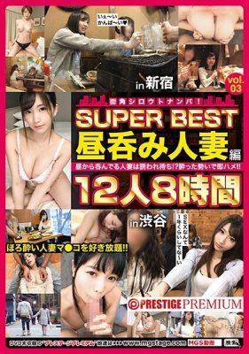 【期間限定販売】街角シロウトナンパ!SUPER BEST vol.03 昼呑み人妻編12人8時間 [/MTM-003]