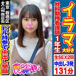 なずなちゃん 2 [SKIV-016/skiv016]