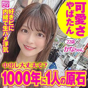 かなちゃん [SDJ-011/sdj011]