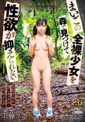 まいごの全裸少女を森で見つけて性欲が抑えられない 失踪少女に強○セックス・種付けプレス 工藤ララ [DDK-207/ddk00207]