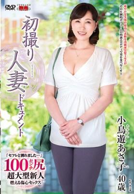 初撮り人妻ドキュメント 小鳥遊あさ子 [JRZE-080/h_086jrze00080]