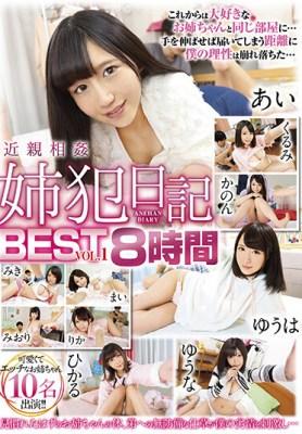 姉犯日記BEST vol.1 [RVG-145/rvg00145]