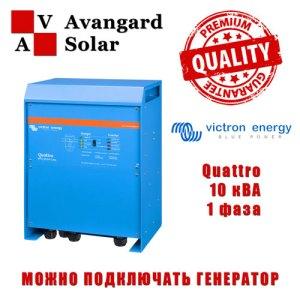 Гибридный инвертор Quattro 48/10000/140-100/100 (10 кВА/8 кВт, 1 фаза)