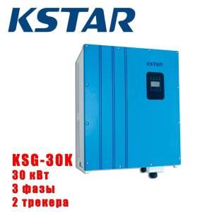 Сетевой инвертор KStar KSG-30K с мониторингом (30 кВт, 3 фазы)
