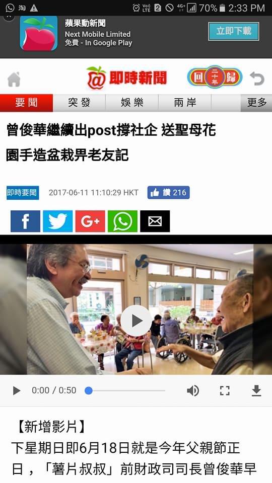 Mr. & Mrs. John Tsang's support to Ave Maria Garden