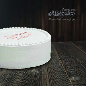 τούρτα Αβέρωφ