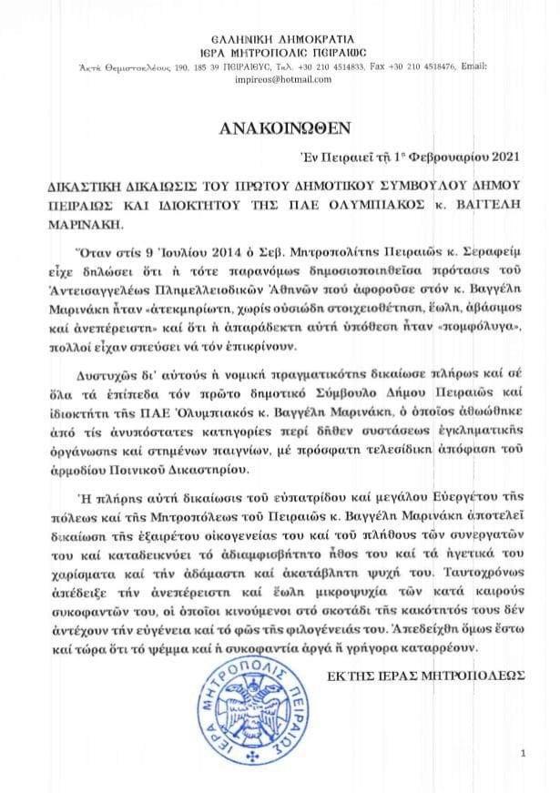 Ανακοίνωση για Μαρινάκη