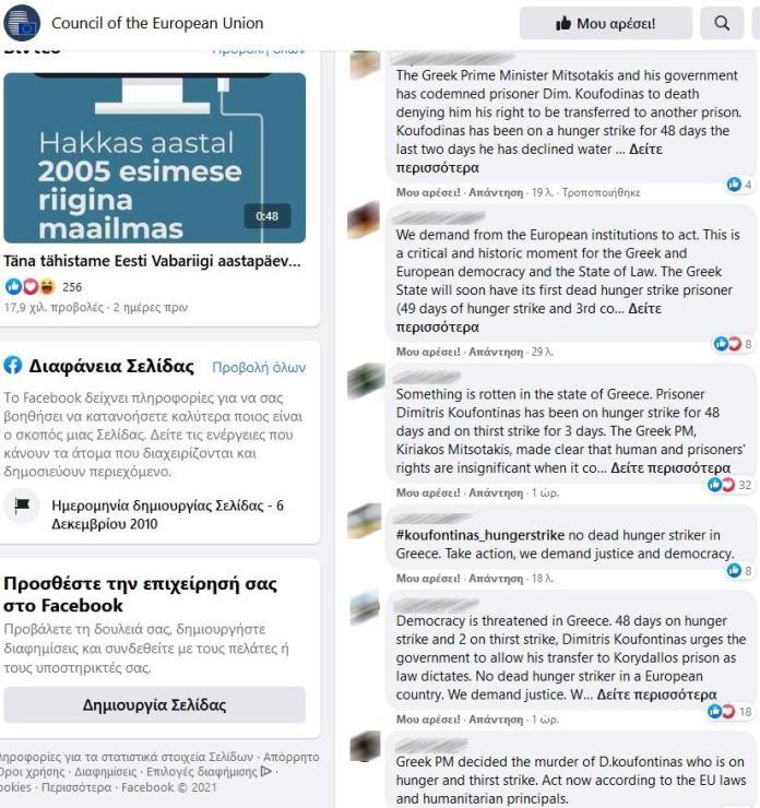 Σχόλια στο fb