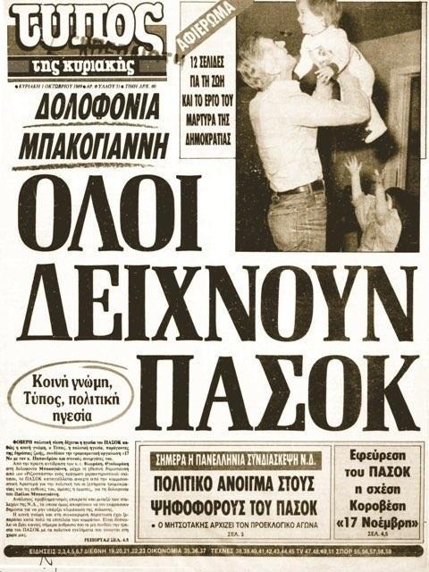 Γιάννης Ζ. Δρόσος: Tότε ήταν το ΠΑΣΟΚ