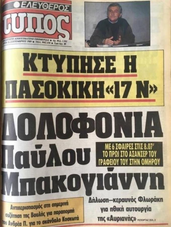 , Γιάννης Ζ. Δρόσος: Tότε ήταν το ΠΑΣΟΚ, INDEPENDENTNEWS