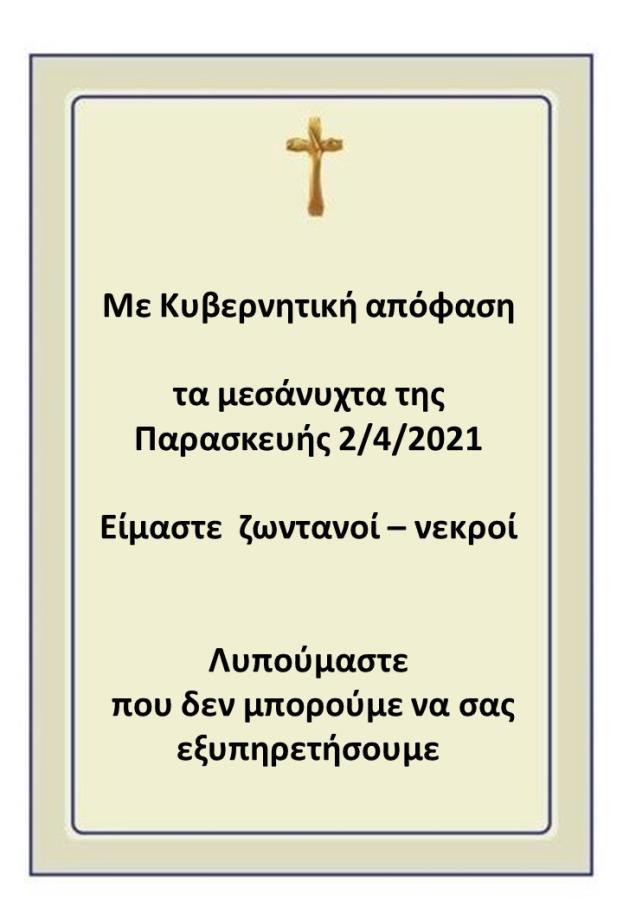 ΠΑΤΡΑ ΕΜΠΟΡΟΙ ΚΗΔΕΙΟΧΑΡΤΟ
