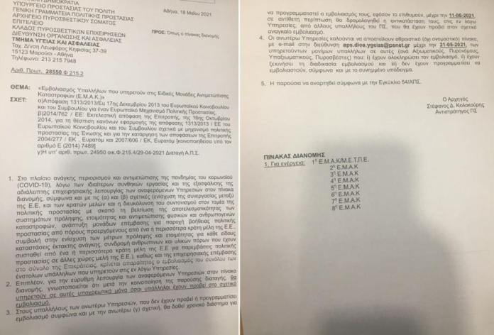 Έγγραφο για εμβολιασμό στην ΕΜΑΚ